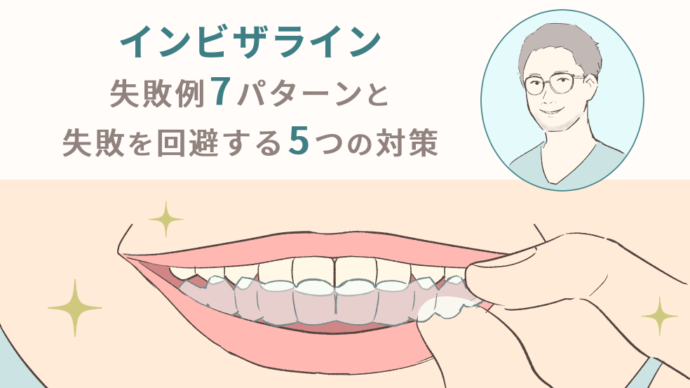 失敗 矯正 キレイ ライン キレイラインの歯科矯正を3日で挫折した失敗談