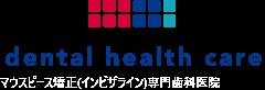 dental health care マウスピース矯正(インビザライン)専門歯科医院